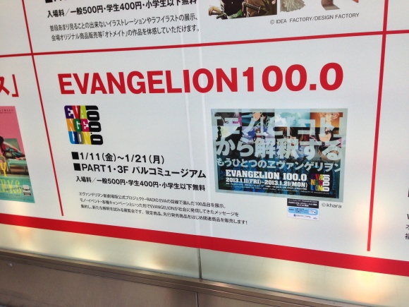 EVANGELION100.0展