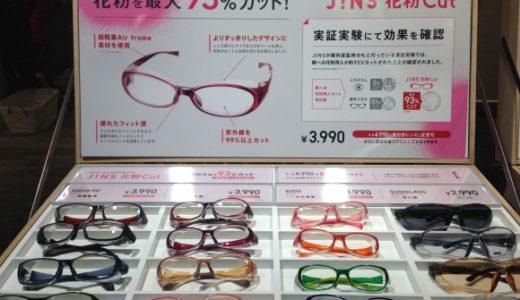 JINSの花粉症対策メガネは度付きでも当日持ち帰りできる!