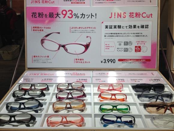 JINS花粉Cutメガネのディスプレイ