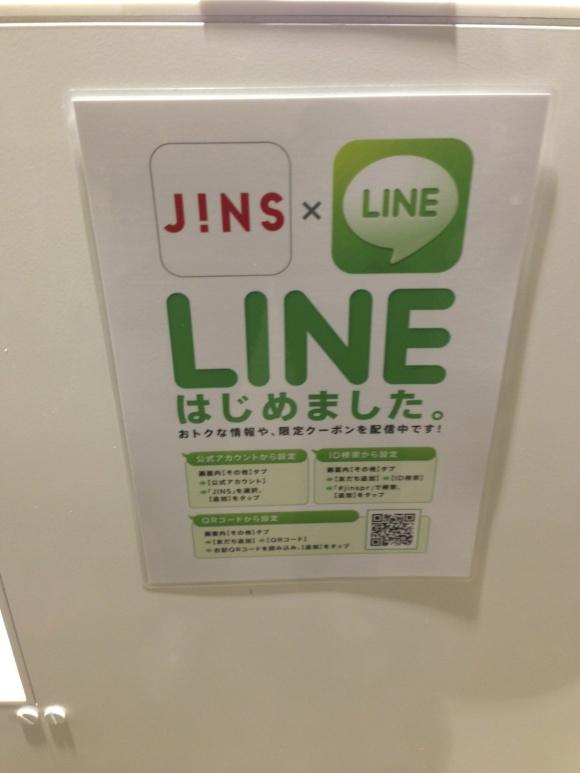 JINSxLINE