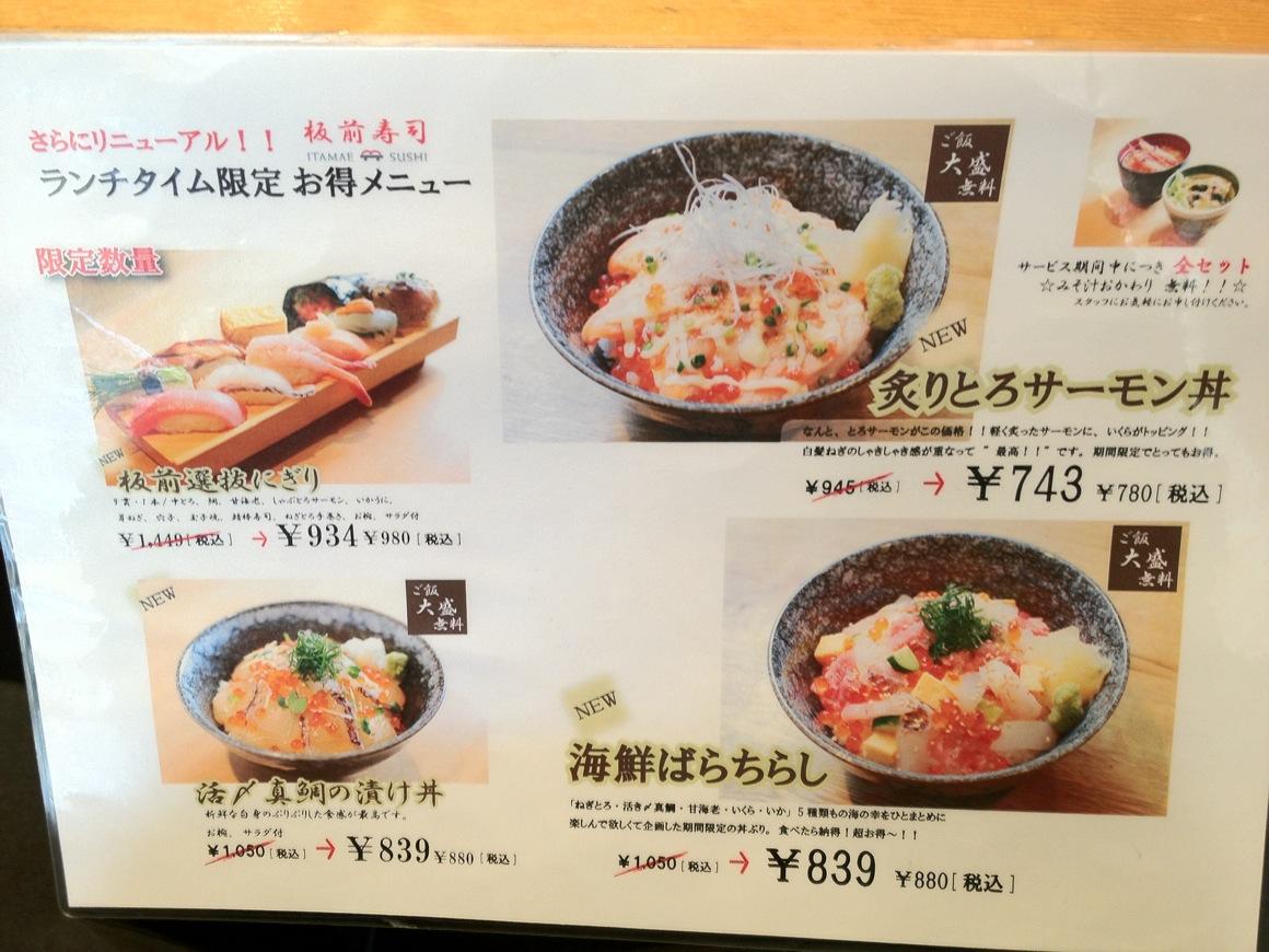 板前寿司のランチメニュー