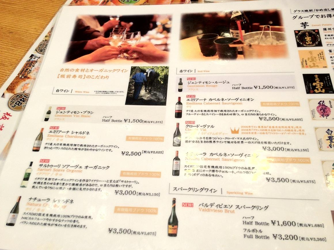板前寿司のドリンクメニュー