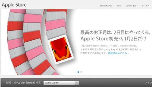 アップルストア渋谷の初売り福袋