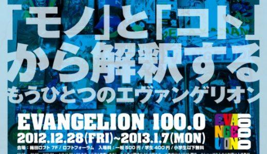 ロンギヌスの槍も登場!渋谷PARCOでエヴァ「EVANGELION 100.0」展