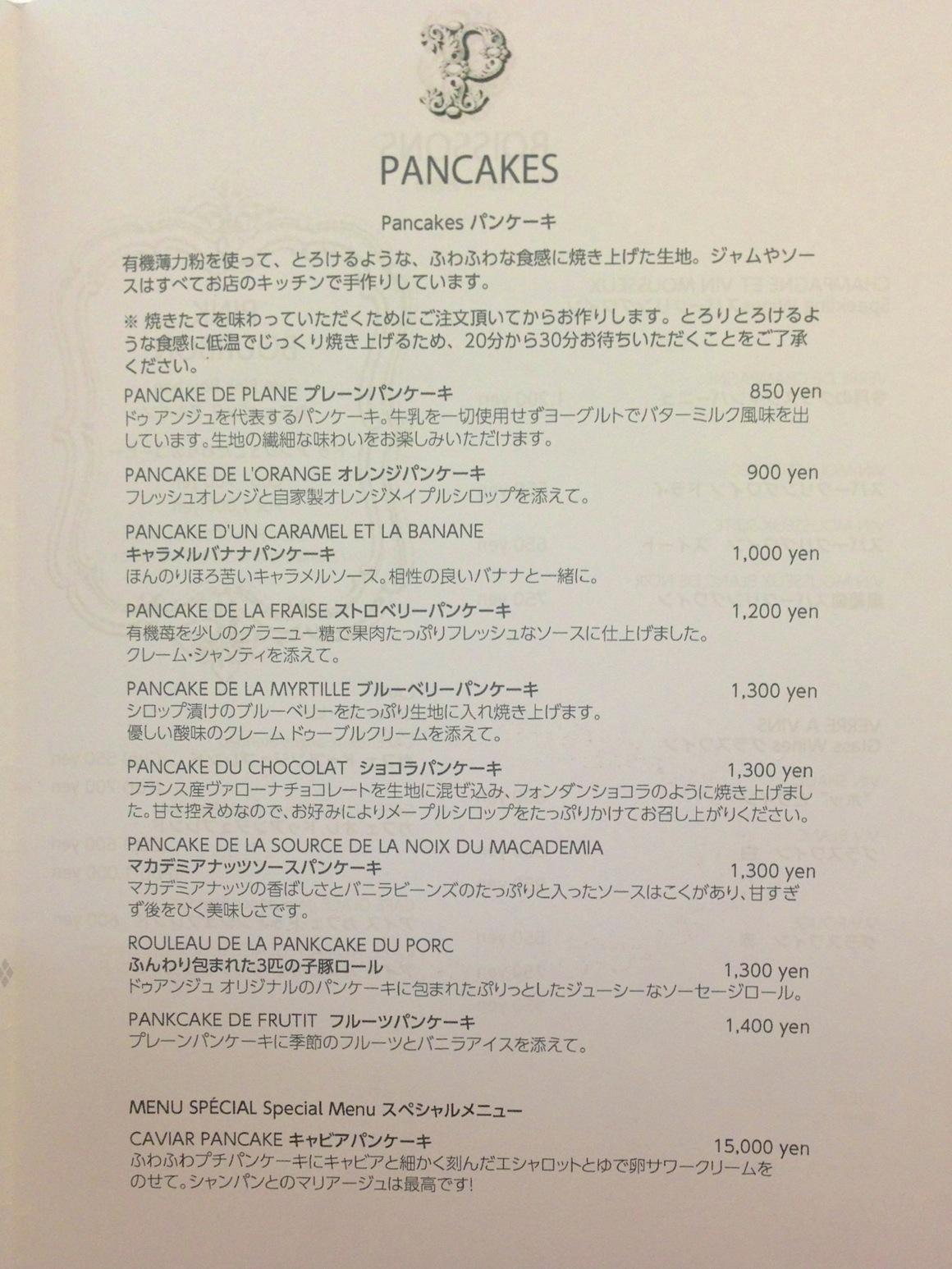 パンケーキメニュー / ドゥ・アンジュ