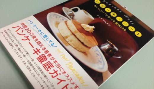 年間200食パンケーキを食べるトミヤマユキコ氏の書籍「パンケーキ・ノート」発売記念イベント締め切り迫る