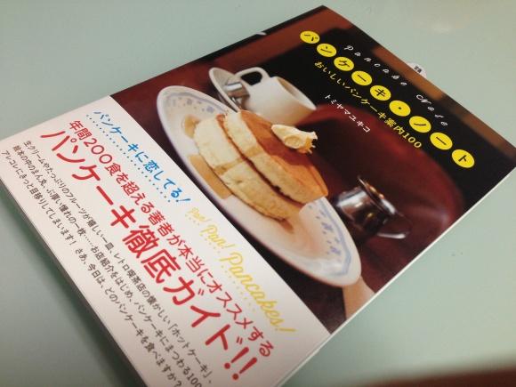 パンケーキ・ノート