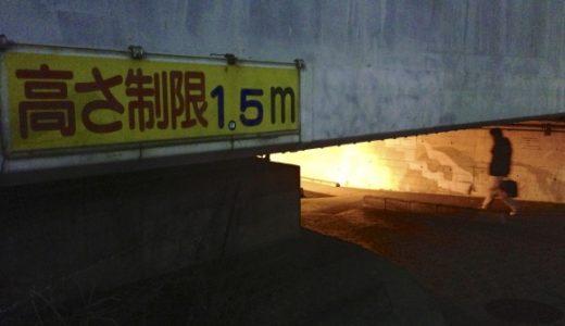 高さ制限たったの1.5m?!思わず二度見するヤバいトンネル