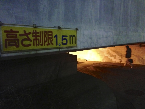 ガード下の高さ制限1.5m
