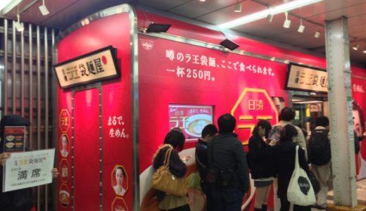 渋谷駅ホームのラ王・袋麺屋は安くて意外と使えるかも