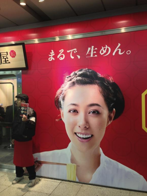 日清ラ王麺屋