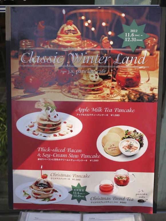 クリスマスメニュー / j.s. pancake cafe青山店