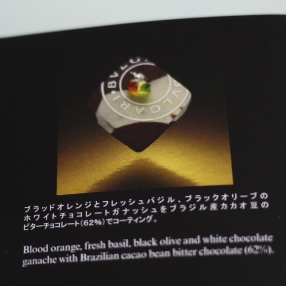 ブルガリ チョコレートのパンフレット