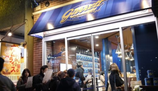 原宿ギャレット ポップコーン:シカゴの人気ポップコーン店が上陸