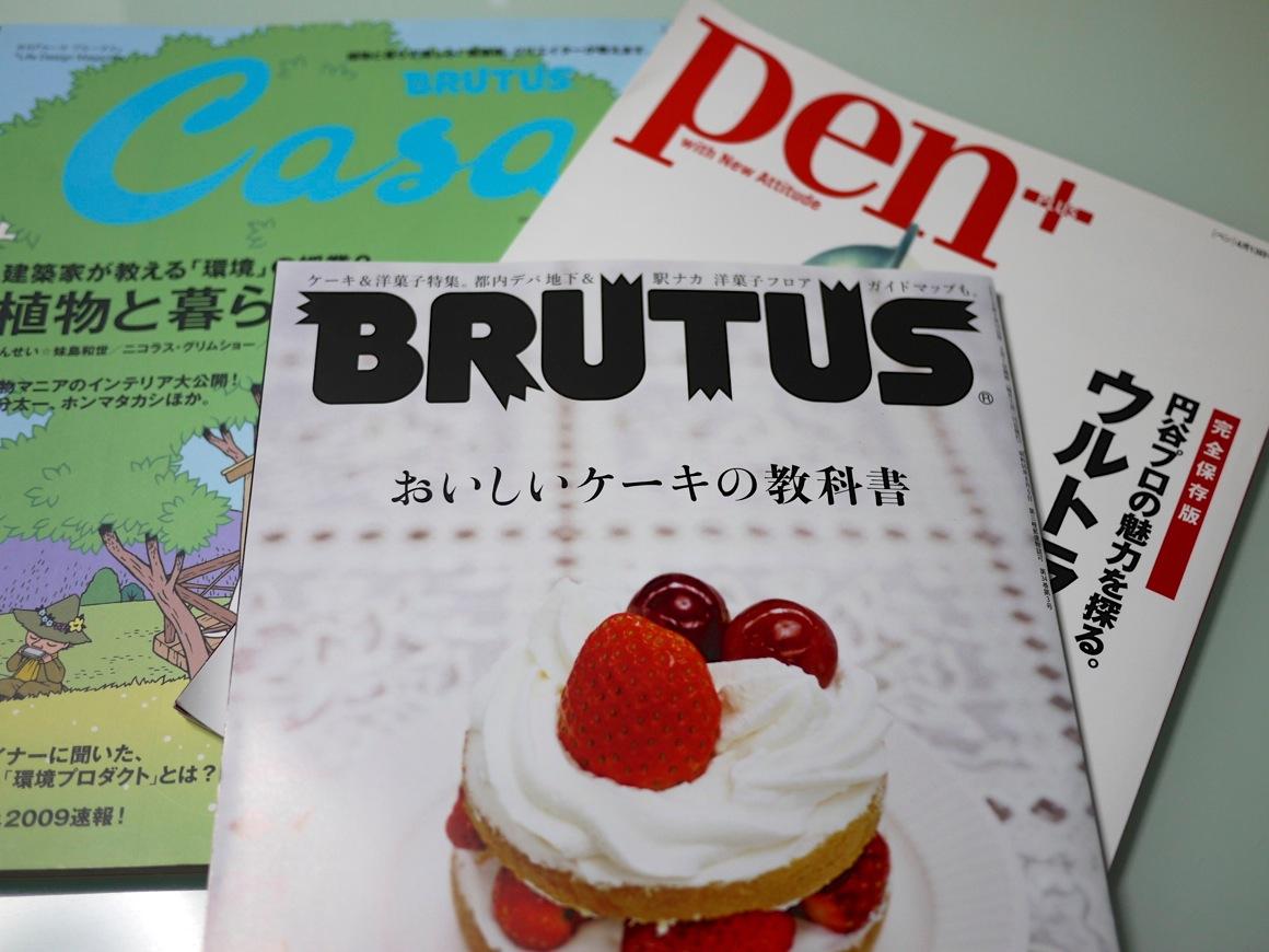 BRUTUS・Pen+・BRUTUS Casa