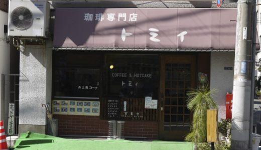 土曜の朝はトミィで始める。ホットケーキの名店は錦糸町に