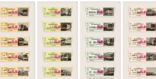 鉄道各社、渋谷駅相互直通運転開始の記念乗車券を発売