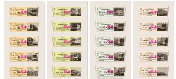 渋谷駅相互乗り入れ記念切符イメージ