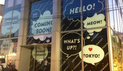 渋谷のOPENING CEREMONY(オープニングセレモニー)がキャットストリートに移転