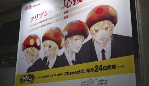 「カノジョは嘘を愛しすぎてる」メンバーがクリプレダケになって学生を応援するドコモのキャンペーン、渋谷で始まる