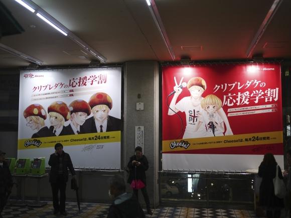 「カノジョは嘘を愛しすぎてる」クリプレダケの渋谷駅ディスプレイ