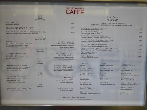 エンポリオアルマーニ カフェのメニュー