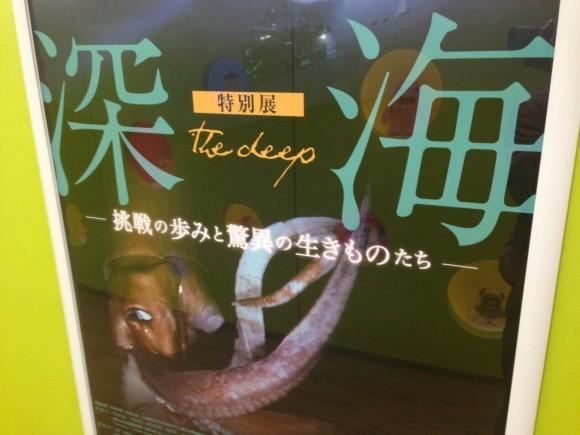 深海ポスター