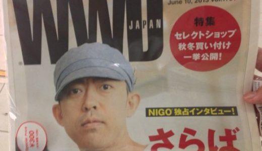 NIGO退任!独占インタビューWWD最新号に掲載