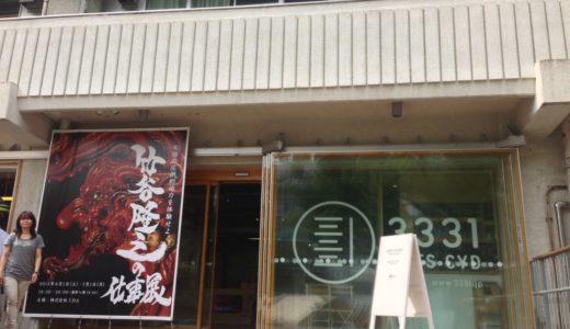 造形師「竹谷隆之の仕事展」でフィギュアの存在感に圧倒される / アーツ千代田