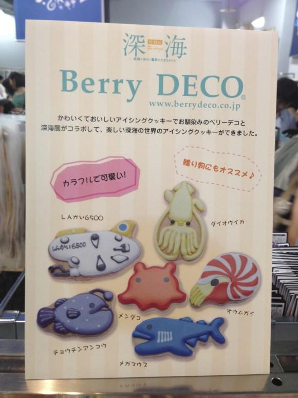 Berry DECOの深海シリーズ