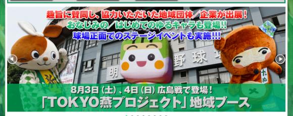 TOKYO_燕(エン)プロジェクト___東京ヤクルトスワローズ公式サイト