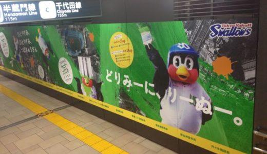 表参道駅につば九郎の壁面広告が登場