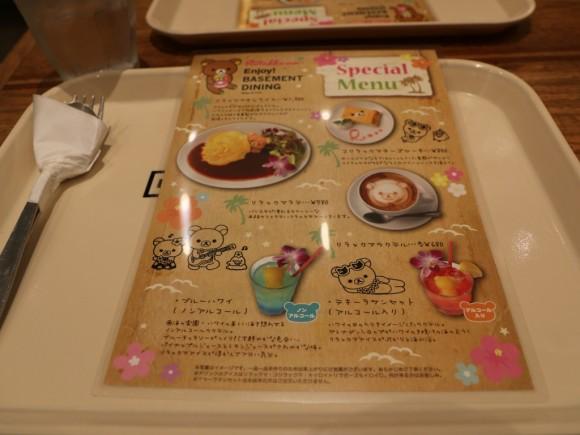 リラックマカフェのメニュー
