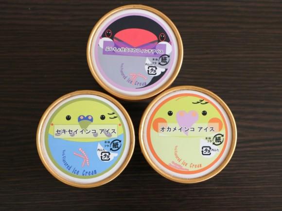 インコアイス3種
