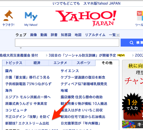 Yahoo__JAPAN-2