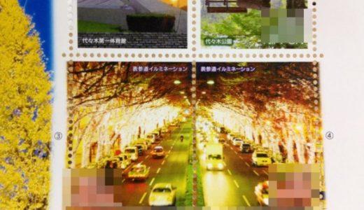 表参道の美しい風景を集めたオシャレ切手が登場