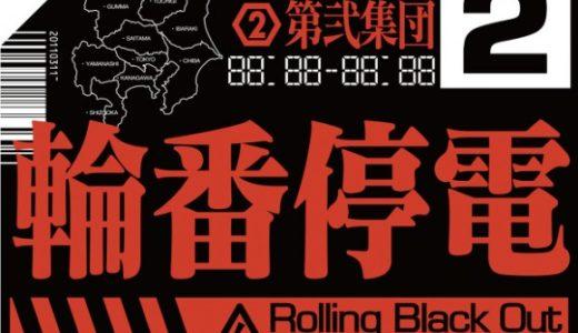 エヴァ公式のヤシマ作戦ロゴが公開される