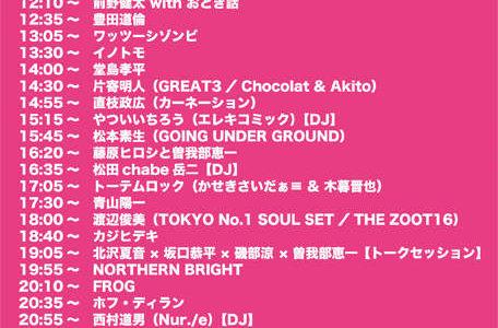 HMV渋谷閉店フェス「おつかれサマーフェス!」開催(8/19全日)