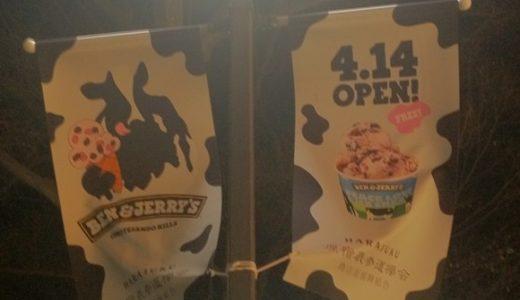 日本初上陸のアイスクリーム「BEN&JERRY'S表参道ヒルズ店(ベン&ジェリーズ)」4.14オープン終日無料配布実施