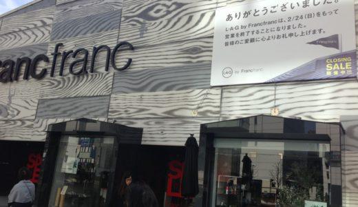 青山Francfrancが今週末で閉店。現在クロージングセール中