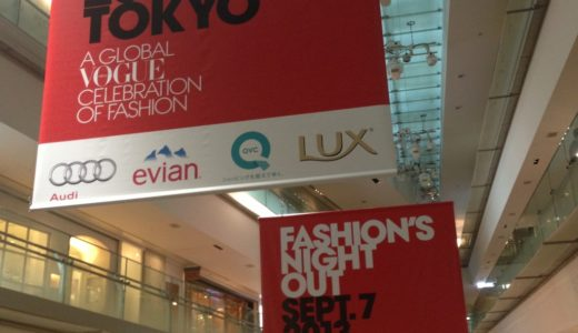 FASHION'S NIGHT OUT2013、今週土曜の開催迫る