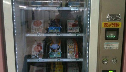 表参道駅で「本が買える自販機」始まる
