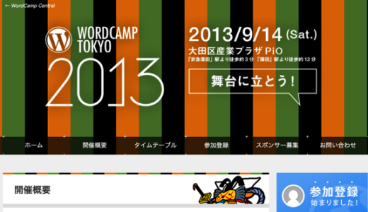 WordCampで舞台に立つ、ということ