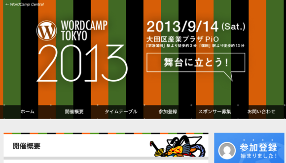 開催概要 WordCamp Tokyo 2013 2