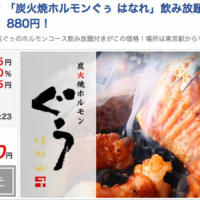 食べログ高評価!「炭火焼ホルモンぐぅ はなれ」飲み放題コース5,775円が50%OFFの2,880円!