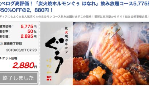 「ぐぅはなれ」なら東京駅近でホルモンが気軽に食べられる