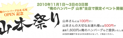 渋谷ランチ「俺のハンバーグ山本」で「山本祭り」実施。