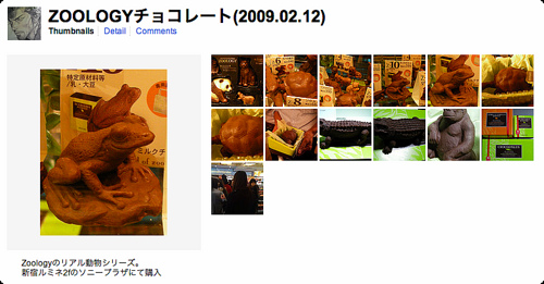 ZOOLOGYチョコレートの通販・画像