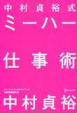 トランジット中村貞裕さんが登場!3月23日TOKYO起業girls起業セミナー