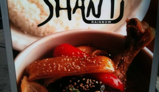 原宿ランチ:スープカレー「シャンティ」